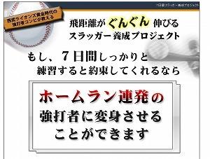 野球垣内01.jpg